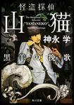 表紙:怪盗探偵山猫 黒羊の挽歌