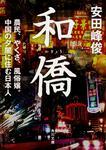 表紙:和僑 農民、やくざ、風俗嬢。中国の夕闇に住む日本人