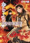 表紙:からくさ図書館来客簿 第五集 ~冥官・小野篁と剣鳴る秋~