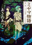 表紙:ミヤマ物語 第一部 二つの世界 二人の少年