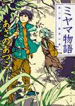 表紙:ミヤマ物語 第二部 結界の森へ