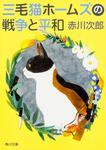 表紙:三毛猫ホームズの戦争と平和