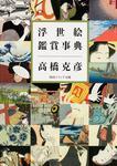 表紙:浮世絵鑑賞事典