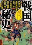 表紙:戦国秘史 歴史小説アンソロジー