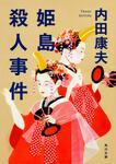 表紙:姫島殺人事件