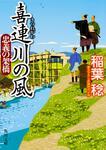 表紙:喜連川の風 忠義の架橋