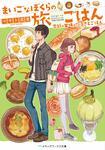 表紙:まいごなぼくらの旅ごはん 季節の甘味とふるさとごはん
