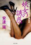 表紙:妖女の誘惑 七楽署刑事課長・一ノ瀬和郎
