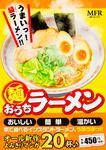 表紙:麺 おうちラーメン