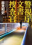 表紙:警視庁文書捜査官