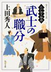 表紙:武士の職分 江戸役人物語