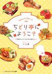 表紙:ちどり亭にようこそ ~京都の小さなお弁当屋さん~