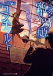 表紙:踊り場姫コンチェルト