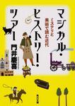 表紙:マジカル・ヒストリー・ツアー ミステリと美術で読む近代