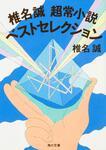 表紙:椎名誠 超常小説ベストセレクション