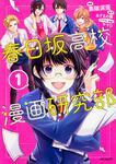 表紙:春日坂高校漫画研究部 1