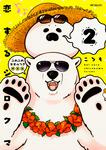 表紙:恋するシロクマ 2 ふわふわタオルつき限定版