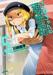 表紙:ちおちゃんの通学路 5
