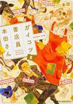 表紙:ガイコツ書店員 本田さん 2