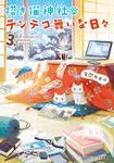 表紙:招き猫神社のテンテコ舞いな日々3
