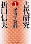 表紙:古代研究I 民俗学篇1