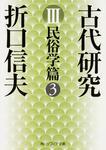 表紙:古代研究III 民俗学篇3