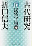 表紙:古代研究IV 民俗学篇4