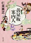 表紙:黄泉坂案内人 少女たちの選挙戦