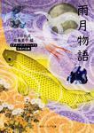 表紙:雨月物語 ビギナーズ・クラシックス 日本の古典
