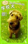 表紙:学校犬バディ いつもいっしょだよ! 学校を楽しくする犬の物語