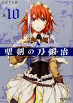 表紙:聖剣の刀鍛冶 10