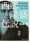 表紙:西郷隆盛伝説