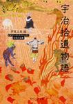 表紙:宇治拾遺物語 ビギナーズ・クラシックス 日本の古典