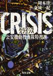 表紙:CRISIS 公安機動捜査隊特捜班