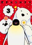 表紙:恋するシロクマ (3)
