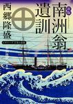 表紙:新版 南洲翁遺訓 ビギナーズ 日本の思想