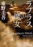 表紙:ラプラスの魔女
