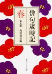 表紙:俳句歳時記 第五版 春