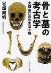 表紙:骨と墓の考古学 大都市江戸の生活と病