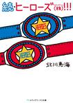 表紙:続・ヒーローズ(株)!!!