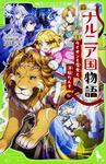 表紙:新訳 ナルニア国物語 (1)ライオンと魔女と洋服だんす