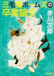 表紙:三毛猫ホームズの卒業論文