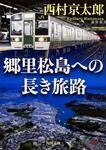 表紙:郷里松島への長き旅路