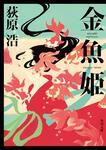 表紙:金魚姫
