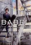 表紙:BABEL 復讐の贈与者