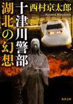 表紙:十津川警部 湖北の幻想