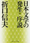 表紙:日本文学の発生 序説
