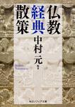 表紙:仏教経典散策