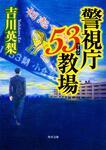 表紙:警視庁53教場