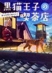 表紙:黒猫王子の喫茶店 渡る世間は猫ばかり